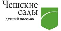 Чешские сады - дачный поселок, земельные участки в Богородском районе